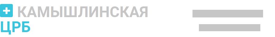 Камышлинская ЦРБ